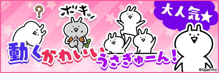 6/8配信 うさぎゅーん!