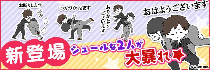 6/24配信 お断リーマン田中