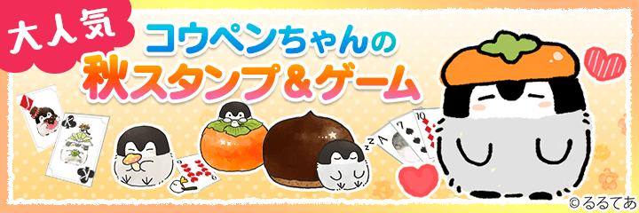 コウペンちゃん 秋スタンプ&ゲーム特集
