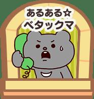 あるある☆ベタックマ