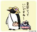 大人のペンギンさん