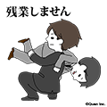 お断リーマン田中